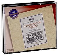 Karl Richter. Bach. Brandenburgische Konzerte (3 CD)