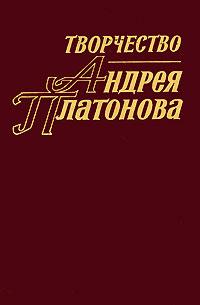 Творчество Андрея Платонова. Книга 4