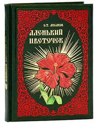 С. Т. Аксаков Аленький цветочек (эксклюзивное подарочное издание) алексей именная книга эксклюзивное подарочное издание