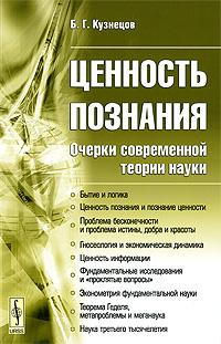 Б. Г. Кузнецов Ценность познания. Очерки современной теории науки опель корса б у продаю в москве