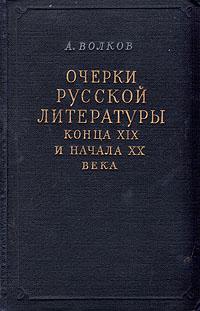 Очерки русской литературы конца XIX и начала XX века