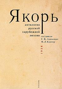 Якорь. Составители Г. В. Адамович, М. Л. Кантор