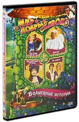 все цены на Мир добрых сказок: Волшебные истории (4 DVD) онлайн