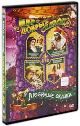 Мир добрых сказок: Любимые сказки (4 DVD)