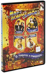 все цены на Мир добрых сказок: О рыцарях и принцессах (4 DVD) онлайн