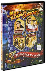 все цены на Мир добрых сказок: В гостях у сказки (4 DVD) онлайн