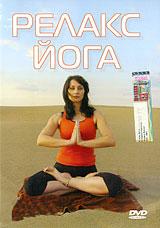 Релакс Йога энергетическая йога