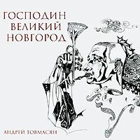 Андрей Товмасян Андрей Товмасян. Господин Великий Новгород голомолзин е великий новгород тверь клин вышний волочек валдай бологое
