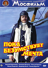 Николай Караченцов  (