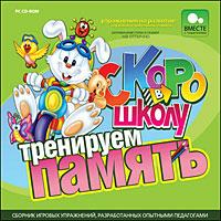 Zakazat.ru Скоро в школу. Тренируем память
