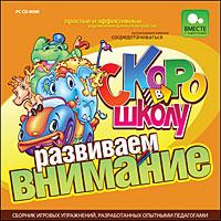 Zakazat.ru: Скоро в школу. Развиваем внимание