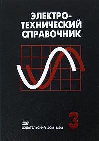 Электротехнический справочник. В 4 томах. Том 3. Производство, передача и распределение электрической энергии