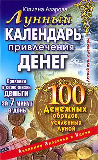 Лунный календарь привлечения денег. 100 денежных обрядов, усиленных Луной. Юлиана Азарова