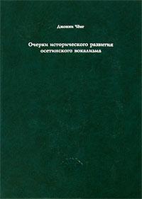 Джонни Ченг Очерки исторического развития осетинского вокализма
