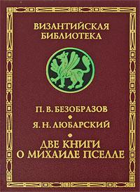 Две книги о Михаиле Пселле