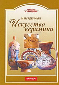 М. Бурдейный Искусство керамики