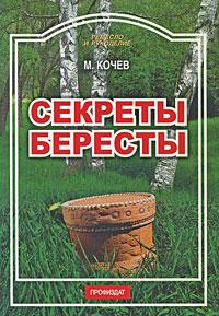 М. Кочев Секреты бересты