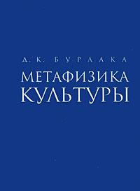 Д. К. Бурлака Метафизика культуры