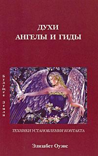 Элизабет Оуэнс Духи, Ангелы и Гиды элизабет оуэнс как общаться с ангелами и духами