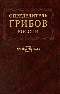 И. В. Змитрович Определитель грибов. Семейства ателиевые и амилокортициевые атлас грибов определитель видов