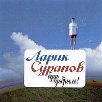 Zakazat.ru Ларик Сурапов. Будь добрым!