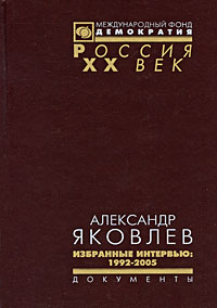 Александр Яковлев Александр Яковлев. Избранные интервью. 1992-2005
