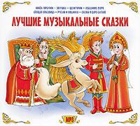 Zakazat.ru: Лучшие музыкальные сказки (mp3)