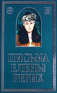 Письма Елены Рерих. 1929-1939. В 2 томах. Том 2. Елена Рерих