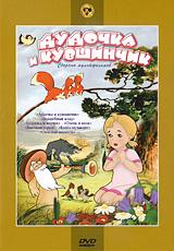 Дудочка и кувшинчик: Сборник мультфильмов маленькие чудеса сборник мультфильмов