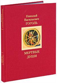 Н. В. Гоголь Мертвые души. Том 1
