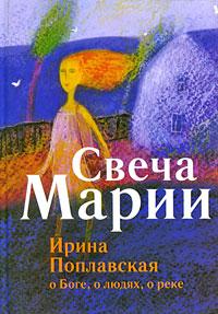 Ирина Поплавская Свеча Марии ирина горюнова у нас есть мы