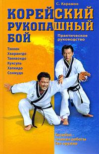 Корейский рукопашный бой. Практическое руководство. С. Карамов