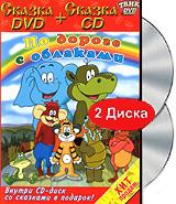По дороге с облаками (DVD + CD) жил был доктор