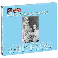 Zakazat.ru Кирилл Кондрашин. Римский-Корсаков. Снегурочка (3 CD)