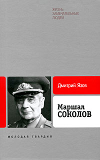 Дмитрий Язов Маршал Соколов дмитрий язов маршал советского союза