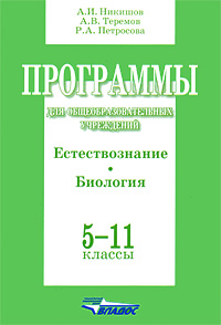 Программы для общеобразовательных учреждений. Естествознание. Биология. 5-11 классы