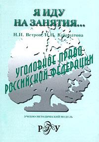 Уголовное право Российской Федерации. Учебно-методический модуль