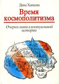 Дина Хапаева Время космополитизма. Очерки интеллектуальной истории