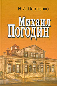Н. И. Павленко Михаил Погодин н и павленко граф остерман
