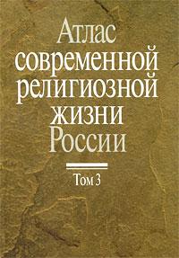 Атлас современной религиозной жизни. В 3 томах. Том 3 г л билич в а крыжановский анатомия человека атлас в 3 томах том 3