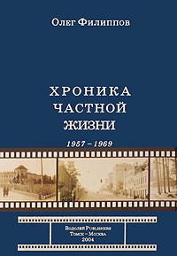 Олег Филиппов Хроника частной жизни. 1957-1969 олег филиппов хроника частной жизни 1957 1969