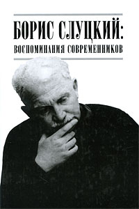 Борис Слуцкий. Воспоминания современников гудериан г воспоминания солдата