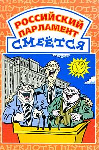 Российский парламент смеется