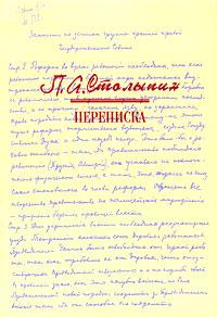П. А. Столыпин. Переписка и и горбачевский записки письма