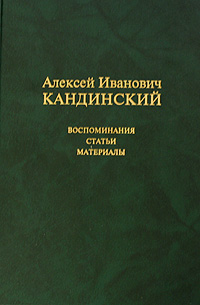Алексей Иванович Кандинский. Воспоминания. Статьи. Материалы