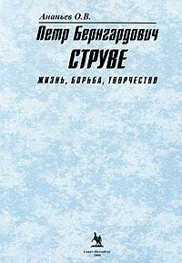 Петр Бернгардович Струве. Жизнь, борьба, творчество