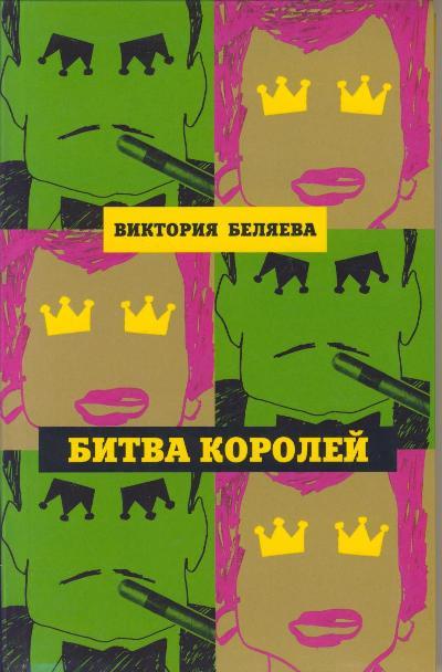 Беляева Виктория Вячеславовна Битва королей виктория бутенко зелень для жизни реальная история оздоровления
