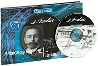 Александр Скрябин - Татьяна Шлецер (+ CD)