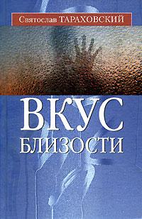 Святослав Тараховский Вкус близости любовь орлова