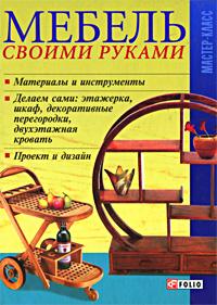 Владимир Онищенко Мебель своими руками